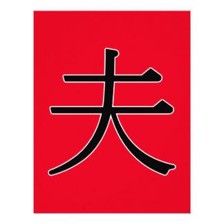fú or fū - 夫 (husband) letterhead