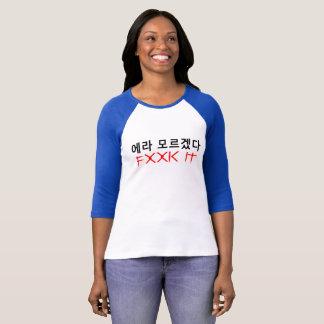 😈Fuck It-FXXK It in Korean-I Love KPop♪♥😈 T-Shirt