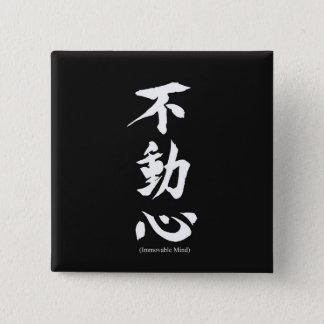 """Fudoshin"" Japanese Kanji Meaning Immovable Mind Button"