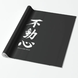 """Fudoshin"" Japanese Kanji Meaning Immovable Mind Wrapping Paper"