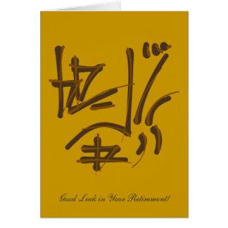 Fuerza, humildad - buena suerte en su retiro tarjeta de felicitación