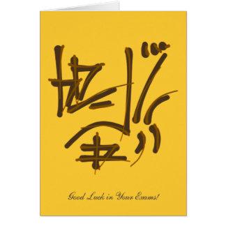 Fuerza, humildad - buena suerte en sus exámenes tarjeta de felicitación