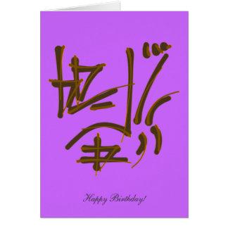 Fuerza, humildad - feliz cumpleaños tarjeta de felicitación