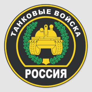 Fuerzas rusas de la armadura pegatina redonda