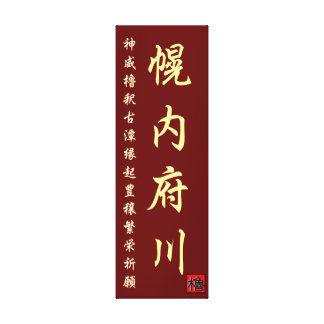 Fukawa 100 year retention prayer bill inside top.  canvas print