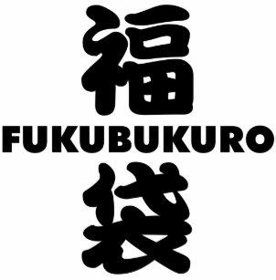 Japanese Good Fortune Kanji Accessories Zazzle