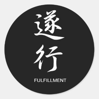 Fulfillment - Suikou Classic Round Sticker