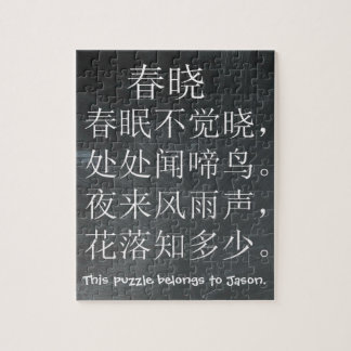 Fun Blackboard Chinese Tang Poem Chinese Character Jigsaw Puzzle