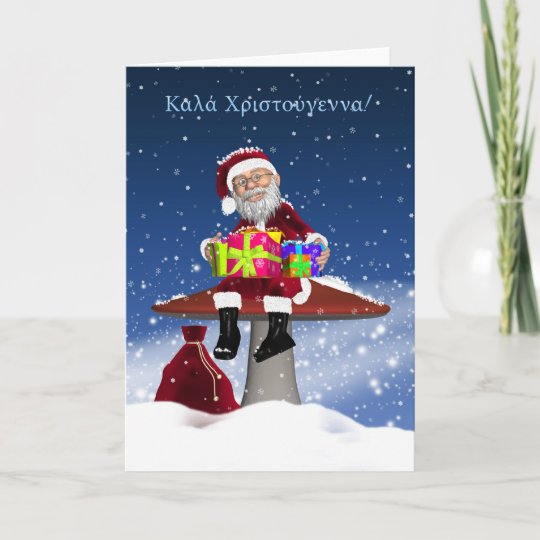 fun greek christmas card with santa - Greek Christmas