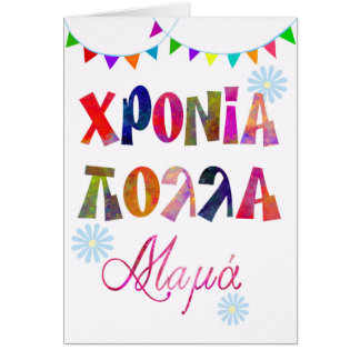 fun name day card for mother χρονια πολλα μαμα