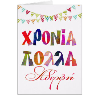 fun name day card for sister χρονια πολλα αδερφη