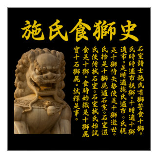 Funny Chinese Poem - Lion-Eating Poet Poster
