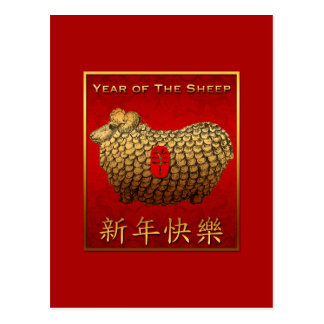 Funny Gold Ram Sheep Chinese New Year Postcard