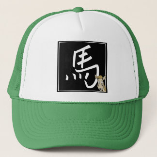 Funny Year of The Horse Trucker Hat