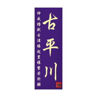 Furubira river 100 year retention canvas bill. App