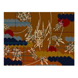 Fusuma Noum Color Mode - OkuSoku Postcard