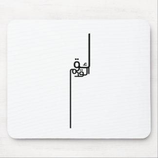 Fútbol en árabe alfombrilla de ratones