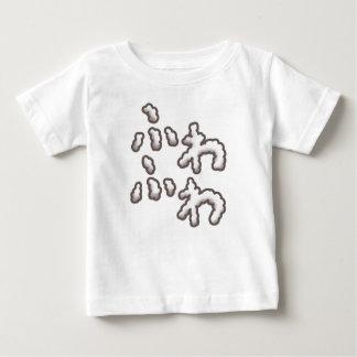 Fuwa Fuwa (Fluffy) Baby T-Shirt