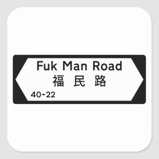 Fxx Man Road, Hong Kong Street Sign Square Sticker