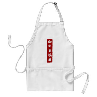 Gabriel 加布里埃爾 translated to Chinese Adult Apron