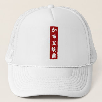 Gabriel 加布里埃爾 translated to Chinese Trucker Hat