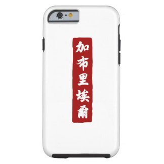 Gabriel Translated to Beautiful Chinese Glyphs Tough iPhone 6 Case