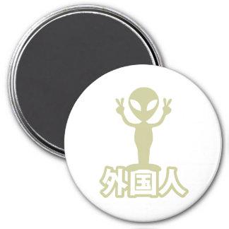 Gaijin extranjero Nihongo/lengua japonesa Iman De Frigorífico