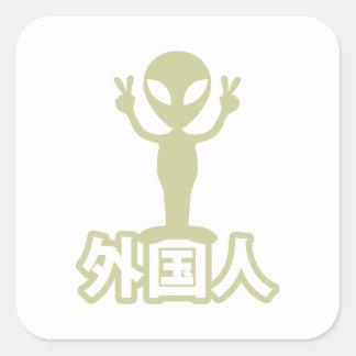 Gaijin extranjero Nihongo lengua japonesa Calcomanías Cuadradases