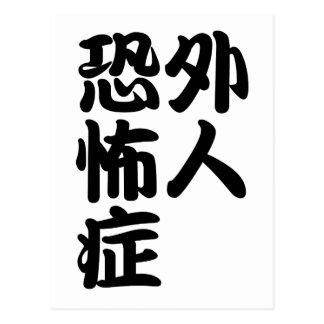 gaijinkyofusho post cards