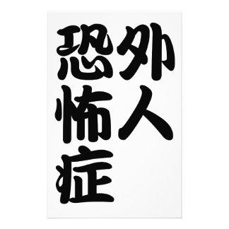 gaijinkyofusho stationery