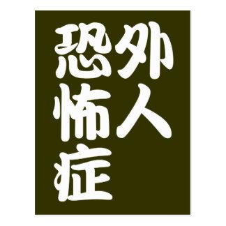 gaijinkyofusho w postcard