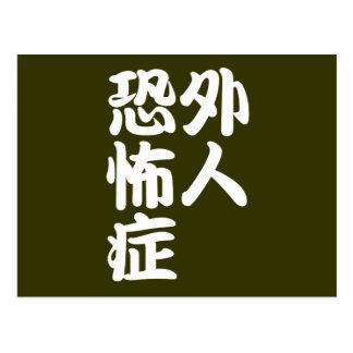 gaijinkyofusho w post cards