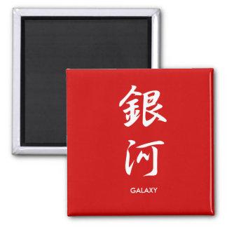 Galaxy - Ginga Magnet