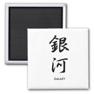 Galaxy - Ginga Refrigerator Magnet