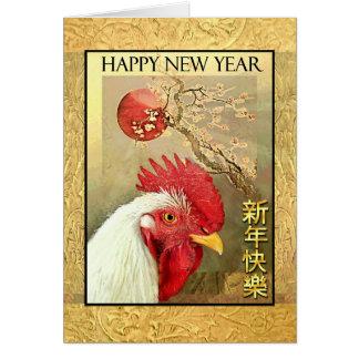 Gallo chino y salida del sol del Año Nuevo en el Tarjeta De Felicitación