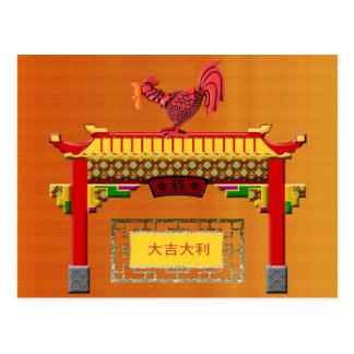 Gallo de cacareo en el arco chino, Feliz Año Nuevo Postal