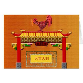 Gallo de cacareo en el arco chino, Feliz Año Nuevo Tarjeta De Felicitación