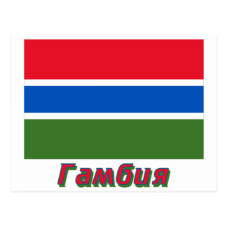 Gambia Flag Flag with name in Russian Postcard