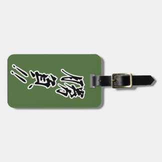 "Game ""Shoubu"" is a Match or Game. sometimes Luggage Tag"
