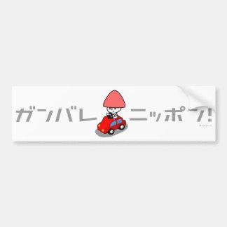 Ganbare Japan bumper sticker - Car