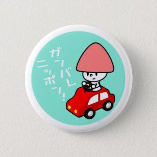 Ganbare Japan button - Car