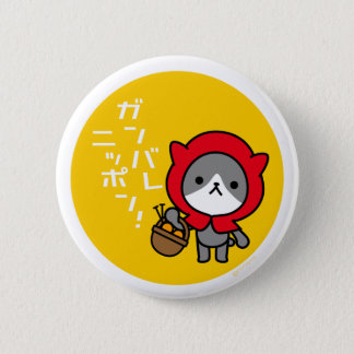 Ganbare Japan Button - Kitty
