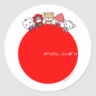Ganbare Japan Round sticker - All Characters