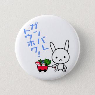 Ganbare Tohoku Button - Rabbit