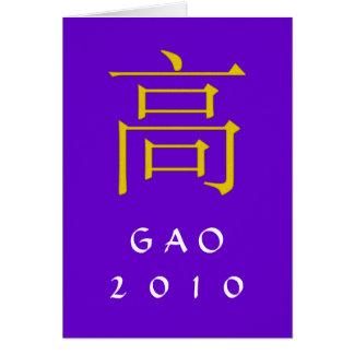 Gao Monogram Birthday Card
