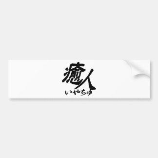 gatsu chi yu (strongly person) - bumper sticker