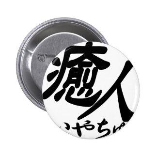 gatsu chi yu (strongly person) - pinback button