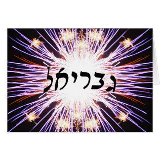 Gavriel (Gabriel) - escritura de Rashi del hebreo Tarjeta De Felicitación