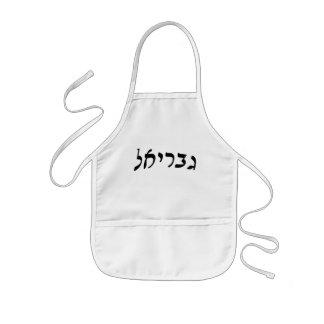 Gavriel (Gabriel) - Hebrew Rashi Script Kids' Apron
