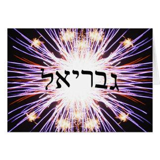 Gavriel (Gabriel) - letra de molde hebrea Tarjeta De Felicitación